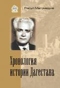 Хронология истории Дагестана