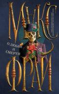 О любви и смерти (сборник)