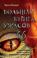 Большая книга ужасов – 66 (сборник)
