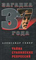 Тайна сталинских репрессий