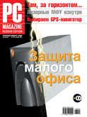 Журнал PC Magazine\/RE №09\/2008