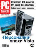 Журнал PC Magazine\/RE №08\/2008