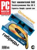 Журнал PC Magazine\/RE №07\/2008