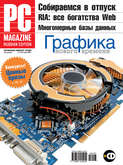 Журнал PC Magazine\/RE №06\/2008
