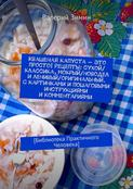 Квашеная капуста– это просто! Рецепты: сухой\/классика, мокрый\/новодел иленивый\/оригинальный. Скартинками ипошаговыми инструкциями икомментариями. [Библиотека Практичного Человека]