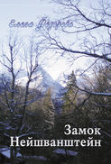 Замок Нейшванштейн (сборник)