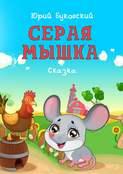 Серая Мышка. Сказка