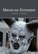 Маски на Хеллоуин