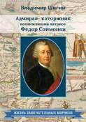 Адмирал-каторжник… всенижайший патриот Федор Соймонов
