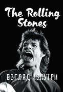 The Rolling Stones. Взгляд изнутри