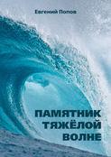 Памятник тяжёлой волне (сборник)
