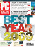 Журнал PC Magazine\/RE №03\/2010