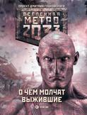 Метро 2033: О чем молчат выжившие (сборник)