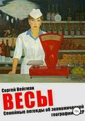 Весы. Семейные легенды об экономической географии СССР