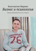 Бизнес и психология. Сборник публикаций «Я все могу». Выпуск2