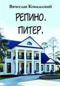 Репино. Питер. Новые приключения Максима Чехова в прошлом