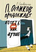 П. Осликов продолжает хотеть как лучше