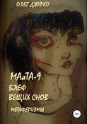 МАяТА-9. Признания снов. Метаферизмы