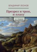 Презрел итрон, иплаху. А.С.Пушкин