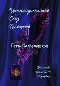 Гетта Маркеловская. Библиотека группы ИСП ВКонтакте