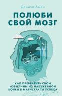 Полюби свой мозг