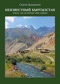 Неизвестный Кыргызстан. Земля, где оставляю свое сердце