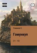 Гомункул (11 – 12)