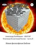 Огненная (солнечная) Расеия. Часть II. Новая философская библия