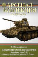 Немецкий крест на краснозвездной броне. Трофейные танки Т-34 в панцер-гренадерской дивизии СС «Райх»