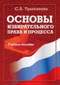 Основы избирательного права и процесса. Учебное пособие