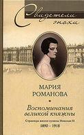 Воспоминания великой княжны. Страницы жизни кузины Николая II. 1890-1918