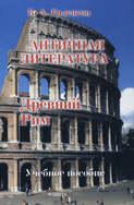 История античной литературы. Книга 2. Древний Рим