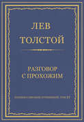 Полное собрание сочинений. Том 37. Произведения 1906–1910 гг. Разговор с прохожим