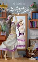 Девушка в цвету (сборник)