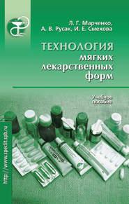 Технология мягких лекарственных форм. Учебное пособие