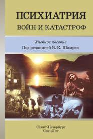 Психиатрия войн и катастроф. Учебное пособие