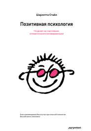 Позитивная психология. Что делает нас счастливыми, оптимистичными и мотивированными