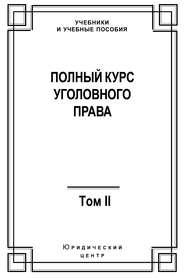 Полный курс уголовного права. Том II. Преступления против личности