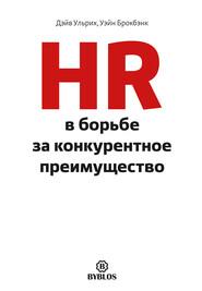 HR в борьбе за конкурентное преимущество
