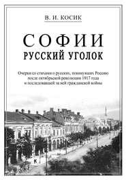 Софии русский уголок