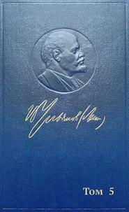 Полное собрание сочинений. Том 5. Май – декабрь 1901