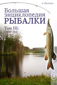 Большая энциклопедия рыбалки. Том 3