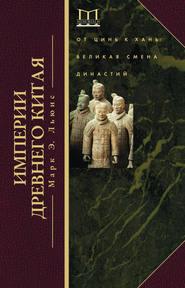 Империи Древнего Китая. От Цинь к Хань. Великая смена династий
