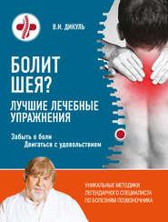 Болит шея? Лучшие лечебные упражнения