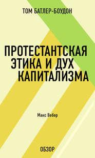 Протестантская этика и дух капитализма. Макс Вебер (обзор)