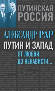 Путин и Запад. От любви до ненависти…
