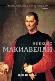Макиавелли