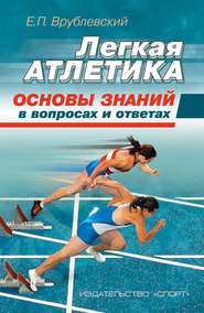 Легкая атлетика: основы знаний (в вопросах и ответах)