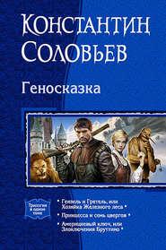 Геносказка (сборник)
