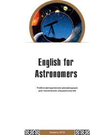 English for Astronomers. Учебно-методические рекомендации для технических специальностей